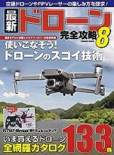 表紙: 最新ドローン完全攻略 8 (コスミックムック) | コスミック出版編集部
