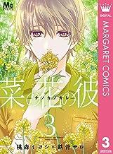 表紙: 菜の花の彼―ナノカノカレ― 3 (マーガレットコミックスDIGITAL) | 桃森ミヨシ