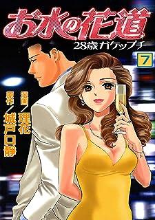 お水の花道(7) (スリースターズ・コミック)