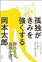 表紙: 孤独がきみを強くする | 岡本 太郎