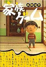 表紙: 家族ゲーム (集英社文庫) | 本間洋平