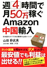 表紙: 週4時間で月50万稼ぐAmazon中国輸入   鈴屋二代目