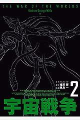 宇宙戦争 2 (ビームコミックス) Kindle版