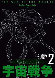 宇宙戦争 2 (ビームコミックス)