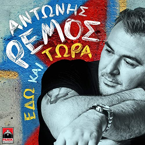 Edo Kai Tora by Antonis Remos on Amazon Music - Amazon com