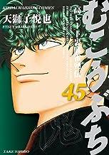 表紙: むこうぶち 高レート裏麻雀列伝(45) (近代麻雀コミックス) | 天獅子悦也