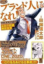 表紙: マンガ ブランド人になれ! 会社の奴隷解放宣言 (NewsPicks Comic) | 伊野ナユタ