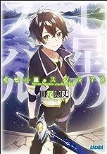 七星のスバル7 (ガガガ文庫)