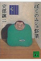 ぼくのムショ修業 (講談社文庫) Kindle版