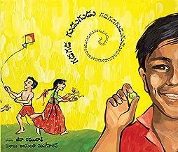 Gadagada Gudugudu (Telugu)