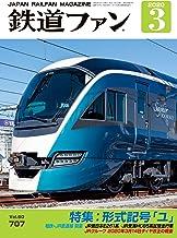 表紙: 鉄道ファン 2020年 03月号 [雑誌]   鉄道ファン編集部