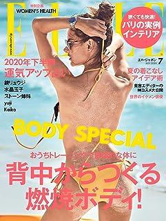 エル・ジャポン(ELLE JAPON) 2020年7月号 (2020-05-28) [雑誌]