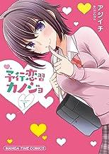 表紙: 予行恋習カノジョ 1巻 (まんがタイムコミックス) | アジイチ