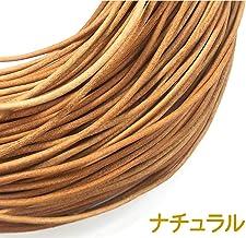 革ひも 牛革 レザーコード 2mm 丸紐 1m単位 革紐 切売り (ナチュラル/原色)