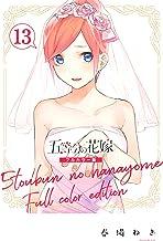 五等分の花嫁 フルカラー版(13) (週刊少年マガジンコミックス)