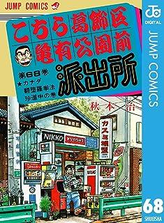 こちら葛飾区亀有公園前派出所 68 (ジャンプコミックスDIGITAL)