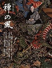 禅の風〈第49号〉竜 竜と曹洞宗