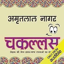 Chakallas (Hindi Edition)