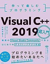 表紙: 作って楽しむプログラミング Visual C++ 2019超入門 | WINGSプロジェクト