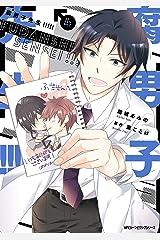 腐男子先生!!!!! 4 (MFC ジーンピクシブシリーズ) Kindle版
