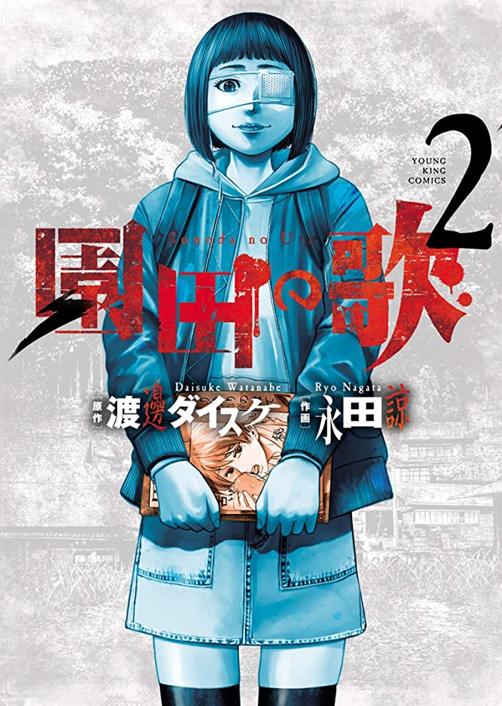 作者電話する弾丸園田の歌(2) (ヤングキングコミックス)