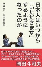 表紙: 日本人はいつから「いただきます」するようになったのか | 篠賀 大祐