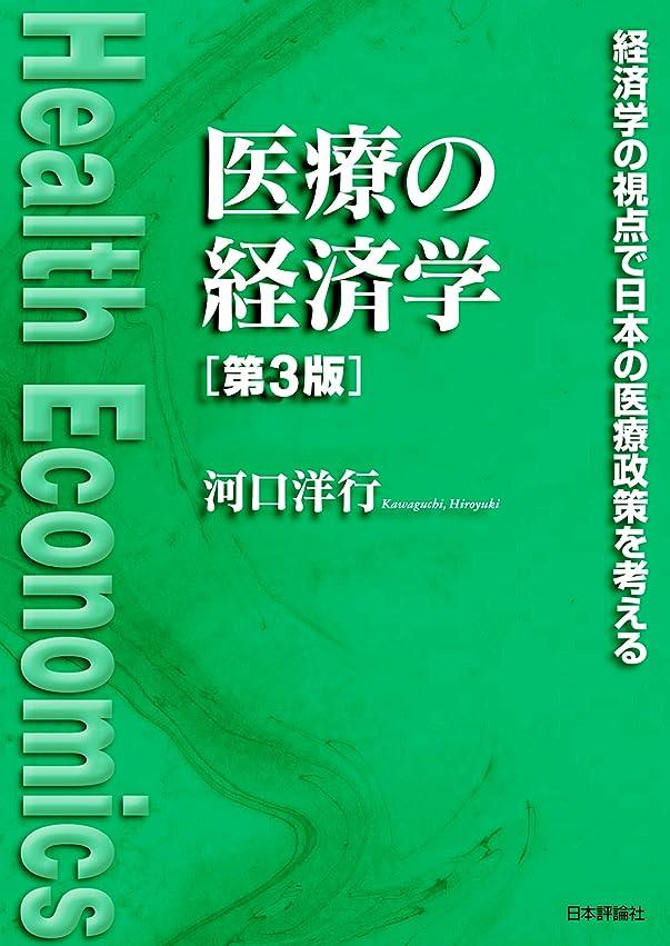 カメモスコーチ医療の経済学---経済学の視点で日本の医療政策を考える