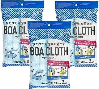 ストリックスデザイン 厚手 ボアクロス ホワイト ブルー 27×20cm 油汚れ レーヨン ふきん 雑巾 SB-040 2枚入,3個セット