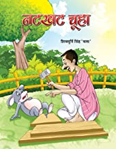 NATKHAT CHUHA BOOK (Hindi Edition)
