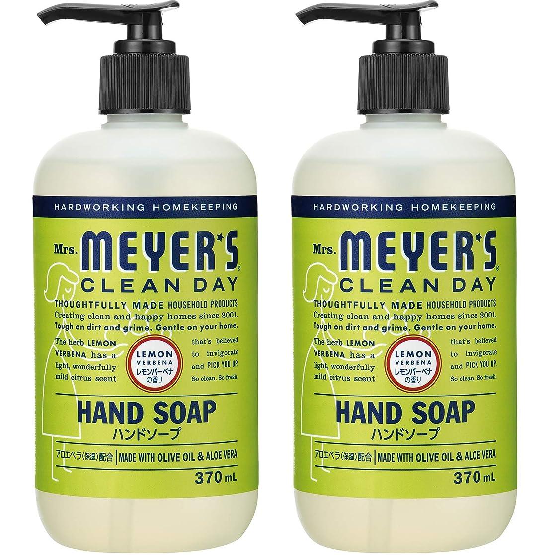 駅。脅威Mrs. MEYER'S CLEAN DAY(ミセスマイヤーズ クリーンデイ) ミセスマイヤーズ クリーンデイ(Mrs.Meyers Clean Day) ハンドソープ レモンバーベナの香り 370ml×2個