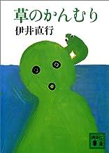 表紙: 草のかんむり (講談社文庫) | 伊井直行