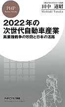 表紙: 2022年の次世代自動車産業 異業種戦争の攻防と日本の活路 (PHPビジネス新書) | 田中 道昭