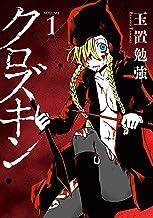 表紙: クロズキン 1巻 (マッグガーデンコミックスBeatsシリーズ) | 玉置勉強