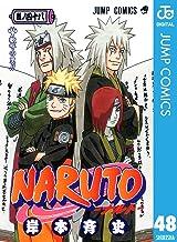 表紙: NARUTO―ナルト― モノクロ版 48 (ジャンプコミックスDIGITAL) | 岸本斉史