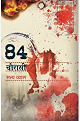 Chaurasi/चौरासी/84 (Hindi Edition) Kindle Edition