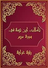 holy quran surah maryam