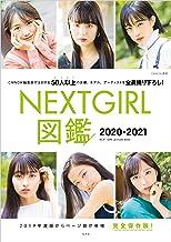 表紙: NEXTGIRL図鑑 2020-2021   CMNOW編集部