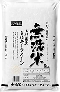 【精米】山形県産 無洗米 ミルキークイン 5kg 平成30年産