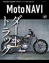 表紙: MOTO NAVI (モトナビ) 2020年 08月号 [雑誌] | ボイス・パブリケーション