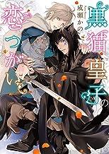 表紙: 黒猫皇子の恋つがい 恋つがいシリーズ (角川ルビー文庫) | みずかね りょう