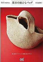 表紙: 初めてでも作れる 基本の麻ひもバッグ | 青木恵理子