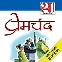 21 Shreshth Kahaniyan Prem Chand (Hindi Edition)