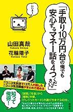 表紙: 「手取り10万円台の俺でも安心するマネー話を4つください。」   山田真哉