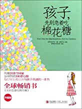 Don't Eat the Marshmallow Yet! (Chinese Edition)