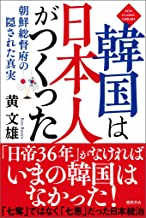 表紙: 韓国は日本人がつくった 朝鮮総督府の隠された真実〈新装版〉 ニュー・クラシック・ライブラリー | 黄文雄