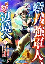 表紙: 娘を婚約破棄された最強軍人、国を見限り辺境へ 5巻 (mangaDOCK) | 石倉稔紀