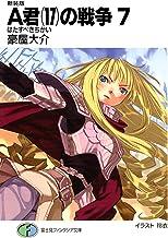 新装版A君(17)の戦争7 はたすべきちかい (富士見ファンタジア文庫)