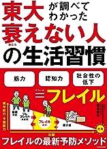 表紙: 東大が調べてわかった 衰えない人の生活習慣 | 飯島 勝矢