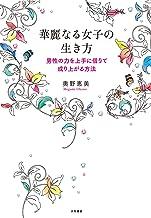 表紙: 華麗なる女子の生き方 | 奥野恵美