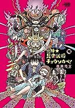 出陣★昆虫武将チョウソカベ! 4 (少年チャンピオン・コミックス)